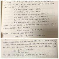 内田伏一先生の「集合と位相」p.29~30 ベルンシュタインの定理の証明についての質問です。 画像下側にある、f,gによって与えられる写像が全単射となることが分かりません。 どなたか教えてください。 よろしくお願いします。