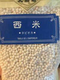 タピオカ食べてみたいと父に言って昨日父が白い粒の茹でるタピオカを買ってきたのですが予想とは遥かに違うタピオカだったので驚きが隠せないのですがどんな感じなんですか?おすすめの作り方もあればよろしけれ...