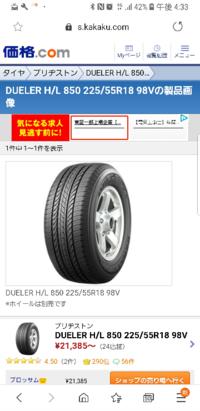 このタイヤの寿命年数についてききたいのですが、一年で二万キロほど走ります。 その場合どれぐらいもちますか?