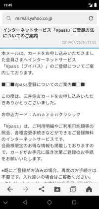 アマゾンクラシックカード審査通過アマゾンにカード登録はいつ?