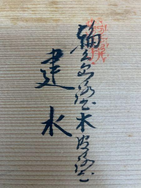 茶道具の建水ですが、横に書いてある文字が読めません。「・・・・木皮・・」詳しい方がおられましたらご教示のほどお願い申し上げます。