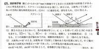 この問題で何故入射角=反射角にならないのでしょうか?あと、回折光とは何のことですか?