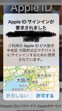 Apple ID アカウントの管理にサインインしようとすると、大阪市でサインインするために使用されてます、と表示されます。私は栃木県で身に覚えは、ありません。同じようになる方はおりますか?何か対処はありますか ?