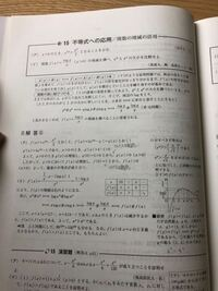 一対一対応の演習 微分法の応用 不等式への応用からの引用です。下から4行目のx>=eのときf(x)は減少すると記述してあるのですが、減少という概念はx=eの時でもなりなっているのですか?どなたか御教授お願いし...
