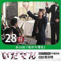 NHK大河ドラマ「いだてん」 第28回『走れ大地を』の感想は?   #大河ドラマ  #いだてん #NHK #NHK大河ドラマ #NHK大河ドラマいだてん