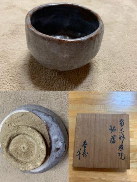 この茶碗誰がつくった物かが知りたいです。 とても古い物で奥から出てきて叔父が若い時に偉い人から貰ったそうなのですが、どこで誰が作ったのがか分からないので教えてください!! よろしくお願いします ♀️