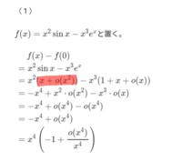 漸近展開です。 なぜ、この問題は、sinxの展開がo(x^2)までなのですか? x+1/6x^3+o(x^3)としてはいけない理由を教えてください。