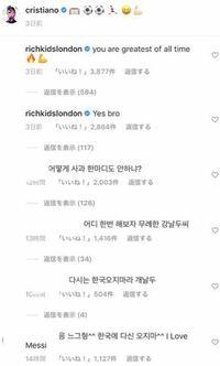 韓国語が得意な方! このロナウドのインスタコメント欄にある 韓国語はどういう意味たちですか?? 気になったので教えてくださると嬉しいです。