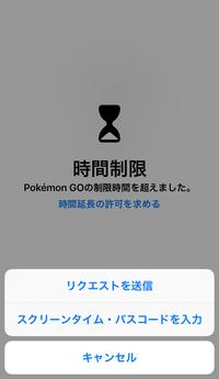スクリーンタイムについてです。  自分は親にスクリーンタイムを使われ使用時間を縛られています。しかし、先日不意にスクリーンタイムのパスワードを見てしまいまだその事を親は知りません。 ここで質問です。  1.画像でパスワードを打ち込んでアプリを開けたら親に通知はいきますか?  2.このアプリを使ったら使用時間のところに加算され親にバレることはありますか?