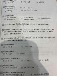 四角27の文章題の答えと解き方(途中式)を教えてください!