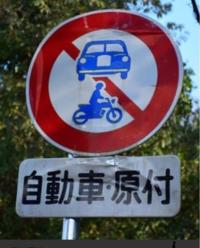 写真の標識で、「自動車・原付」の補助標識のある場合とない場合で意味は違ってきますか?