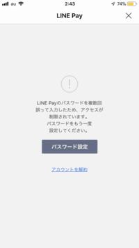 LINE Payで暗証番号を間違え、この画面になりました。 アカウントを解約したら、LINEの友達やLINEで行われていた会話なども、全て消えてしまうのでしょうか?
