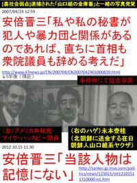 安倍首相を誹謗中傷する人って、本当に日本人ですか?    安倍総理大臣は 山口組と交流する素晴らしい人ですよね?