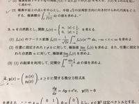 フーリエ変換の問題です。 画像の大問3ですが、 (1)は-1/nから1/nの間で積分して (2n/it(2π)^1/2)*(1-exp(-it/n))と求めたんですが、 (2)の極限がnを無限に飛ばした場合∞×0となりどうすれば いいか分かりません。 (1)の結果が間違ってるんでしょうか。
