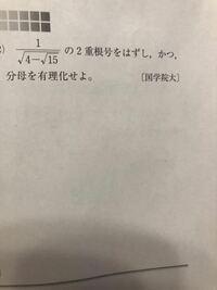 1/√(4−√15)の2重根号をはずし、かつ、分母を有理化せよ。 わからないので、解説もお願いします。