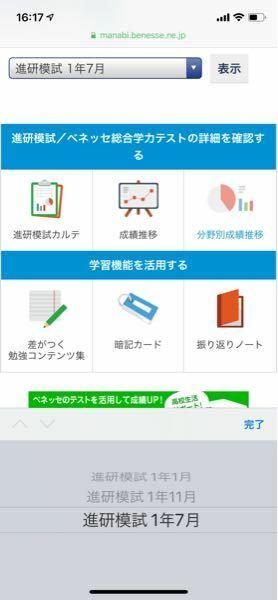 模試 サービス デジタル 研 進