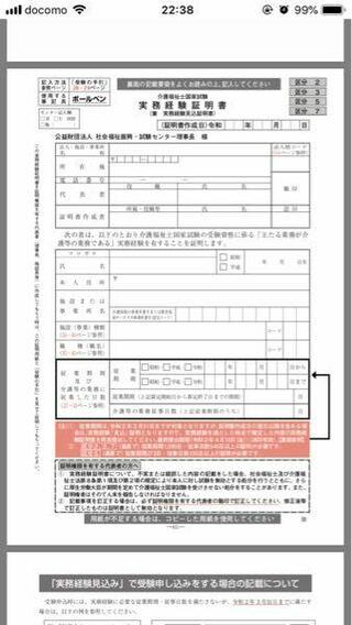 試験 申し込み 福祉 介護 士 国家