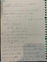 高校数学 整数問題 模範解答と違うので、こちらの 解法でも正しいのか、判定をお願いします。