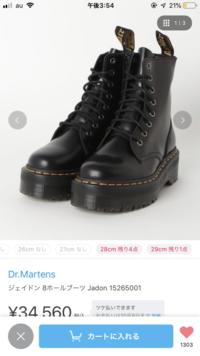 ドクターマーチンのこのJADONのタイプ買おうと思ってるのですが、普段23.5〜24cmの靴を履くのですが このマーチンは大きめに買った方がいいか普段履いてるサイズと同じのでもいいか どちらで しょうか? 詳し...