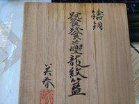 骨董品の器に書かれている漢字が読めません。  読み方が分かる人いませんか?