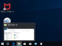 Windows 10 エクスプローラーが表示されない。  上記問題が、本日発生しました。それまでは調べ物をしていたぐらいなので、原因が特にわかりません。 添付された画像の通り、エクスプローラー自体は起動してい...
