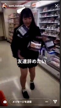 コンビニの売り物で遊ぶ女子高生についてどう思いますか? https://twitter.com/swesthon3342/status/1159721544429527040?s=21