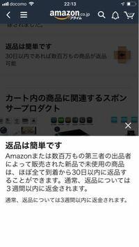 Amazonの返品対応って何かペナルティとかあるんですか? 送料、返品手数料などすべてAmazonが負担するって優良すぎてこわいです。