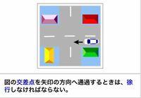 学科試験の問題についてです。 なぜ、この矢印の方が優先道路なのでしょうか?