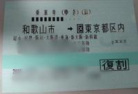 この乗車券で 日根野駅から乗車券の使用を開始することはできますか? あと、新今宮駅で途中下車することはできますか? できれば、これらの事について載っているJRの規則についても教えてほ しいです。