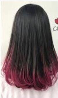 このように毛先だけ染めたいと考えているのですが、値段はどのくらいかかるかわかりますか? また、ピンクでグラデーションしたいと考えているのですが、色落ちしやすい等の意見を見かけます。個人的には2、3週間...