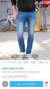 バークマンハッタンのスキニーをZOZOTOWNで買おうと思ってるんですが、通販でズボン買うの初めてなのでサイズが怖いです 188センチ78キロでLをモデルが履いてるんですが、自分は172センチ63キロです スタイルは良...