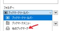 Mozilla Firefoxの、他のブックマークのフォルダーを、削除する方法はありますか? 全然使わないですし、HPをブックマークに登録しようとすると、最初に選択されるので、間違って入れてしまったりして、使いづら...