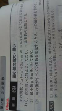 問題文の意味がわからないので分かる方教えてください。バカです。 (2)のmの値が全て実数を変化するとき っていうのがわからないです!