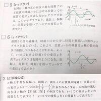 高校物理です。 5の答え y=Asin2πx/λ 6の答え y=−Asin2πt/T 7の答え 正の向き  y=−Asin2πx/λ  y=Asin2πt/T  なぜこの答えになるのかそれぞれ教えてください。