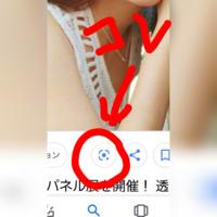 Googleレンズって何ですか? 最近Googleで画像検索すると変な表示が出てくるのでクリックしてみるとグーグルレンズと表示され画像がたくさん出てきます。 何なんですか?