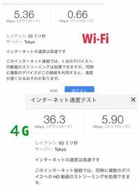 インターネット速度 Wi-Fiに接続しているときは低速になります。 4Gの時は高速らしく、、、  Wi-Fiで2台スマホ繋いでる時よく固まります。 Wi-Fiでも高速にする方法ありませんか?    WiMAX2+です。