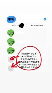インスタグラムのアプリで アカウント切り替えの所を押すと 以前使っていて久しく開いてないアカウントや退会の為に開こうとして、登録したはずのアドレスにメールが来ないアカウントなどが表示されてしまうので...