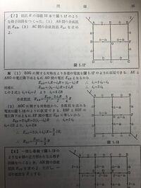 電気回路の問題です。7の⑵の解答ですがE acまでの式は理解できるのですがE acの式が理解できません…なぜ、2(I1+I2)Rになるのか…どなたかお願いします。