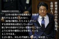 福島第一原発での悲惨な事故は 第一次安倍政権時代の安倍晋三が 吉井秀勝議員に虚偽答弁したのが原因ですね?