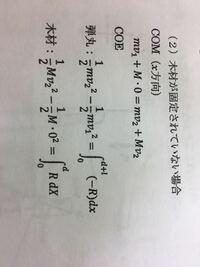運動量保存則 エネルギー保存則 の式の解き方 COMは運動量保存則で COEは力学的エネルギー保存則です。 複雑でとけないです。 ちなみに v2=√2mv0/m+M l=ML/m+M d=m M L/(m+ M)^2 となるのですが、うまい解き方ありますでしょうか?