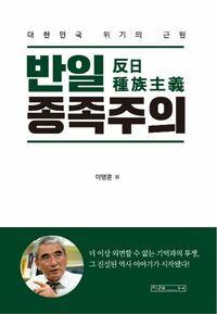 今韓国で話題になっているこの本は韓国社会を変えると思いますか?やっとまともな韓国人がいたと思いました。