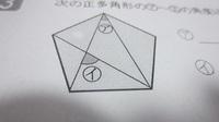正多角形のアとイの角度の求め方教えて下さい。