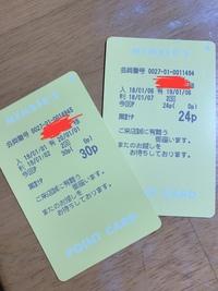 彼氏の財布から 店名記載なしの 機械で通してつかう メンバーズカードが見つかりました。 実名も記載あります、 どんなメンバーズカードなんでしょうか、 不安が大きくて、早く解消したい です。