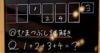 謎解きです!これの答えわかる人いますか!! ヒント   ・答えはひらがな4文字  ・赤と青、この色が重要(この並びはどこかで見たことあるはず)