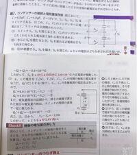 問3なのですが、Qの値を求める時になぜ電位をVc-Vaにするのですか? また、Va-Vcにすると、どのようになりますか? 回答のした側にCheckという欄があるのですが、この理論がイマイチ分からないのでこれも説明お願...