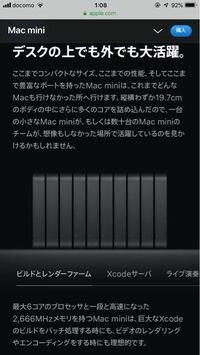 Mac miniの購入を検討しているのですが、ホームページの画像にMac miniがたくさん並んでいる写真があるのですが、合体というか増設みたいなことができるのですか?