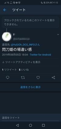 遊戯王OCG公式Twitterにブロックされました。ブロックされる理由について教えて下さい。ちなみに思い当たる呟きはこれだけです。
