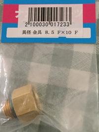 異径金具 ネジの規格について  このネジの規格は何ですか?ISOですか?