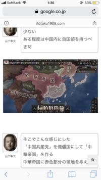 hoi4の講和会議についての質問です。 hoi4は初心者です。今日本プレイで中華民国との戦争に勝ち講和会議になりました。この画像の様に分割したいのですが、中華民国と中国共産党をまとめて一つ の国にして傀儡国...