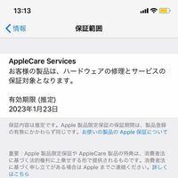 AppleCare+とAppleCare Serviceは 別ですか?  iPhoneXRを落としてしまい画面が割れ 液漏れをしています。 修理したいのですが金額はどのくらいかかりますか?
